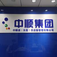 中顺速(东莞)供应链管理有限公司