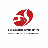 鸿宇(东阳)财务咨询有限公司