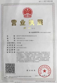 重庆伊卡酒店管理有限责任公司