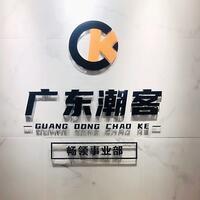 广东潮客科技有限公司