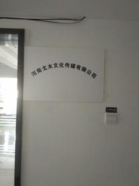 河南戈木文化传媒有限公司
