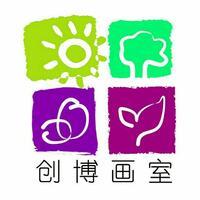 杭州市西湖区创博艺术工作室