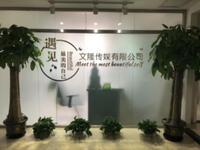 北京文隆传媒有限公司