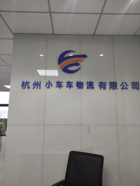 杭州小车车物流有限公司