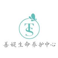 善媞(天津)健康信息咨询有限公司