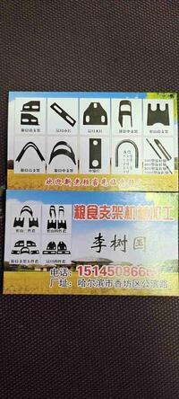 哈尔滨市南岗区泰丰橡胶制造机械设备批发部