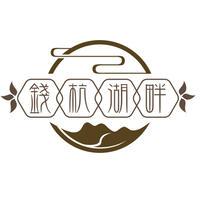 杭州钱杭湖畔文化传媒有限公司