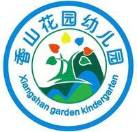 苏州太湖度假区香山花园幼儿园