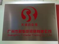 广州市易车贷贸易有限公司
