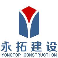 浙江永拓建设有限公司