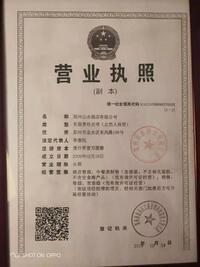 郑州山水酒店有限公司