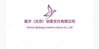 晨汐(北京)创意文化有限公司