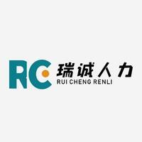 广州瑞诚人力资源有限公司
