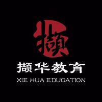 甘肃撷华教育培训有限公司
