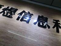 江苏嘉灏煜信息科技有限公司