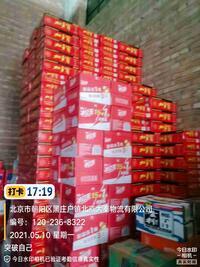 北京英川东兰商贸有限公司