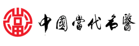 当代铭医文化传播(北京)有限公司