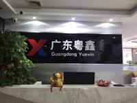 广东粤鑫实业控股有限公司