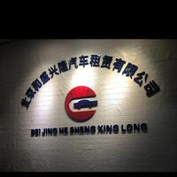 北京和盛兴隆汽车租赁有限公司