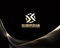 广州信翔供应链管理有限公司