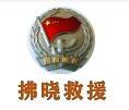 潍坊拂晓应急救援服务有限公司