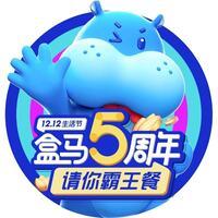 盒马网络南京第二分公司