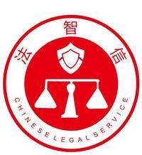 苏州法智信法律咨询服务有限公司