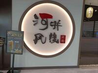 二道区井缘河风寿司店