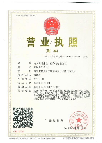 南京国通建设工程咨询有限公司招聘号