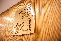广州正阳酒店管理有限公司