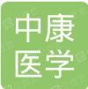 禹城中康醫學科技有限公司