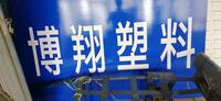 高新技术产业开发区博翔塑料经营部