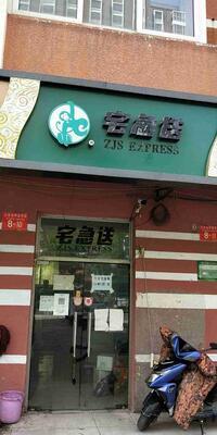 北京宅急送快运股份有限公司北京分公司