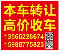 温州市银杰二手车交易有限公司