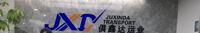 成都俱鑫达运业有限公司重庆分公司