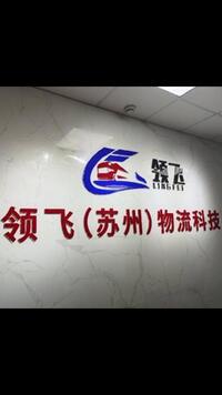 苏州领飞物流科技有限公司