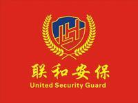 浙江联和安保集团有限公司