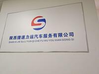 陕西捷速力运汽车服务有限公司