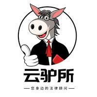 东莞市云驴所科技有限公司