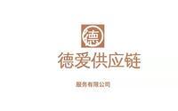 武城县德爱供应链服务有限公司