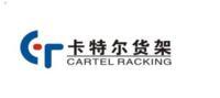 南京卡特尔仓储设备有限公司