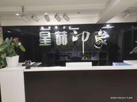成都星赫印象企业管理咨询服务有限公司