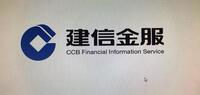 建信金融信息服务有限公司河南分公司