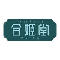 陕西合姬堂中医健康养生咨询管理有限公司