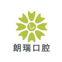 北京朗瑞口腔门诊部(普通合伙)