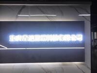 重庆星迈互娱科技有限公司