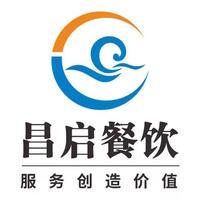 成都昌启餐饮管理有限公司