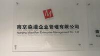 南京淼漫企业管理有限公司