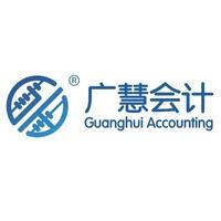 鹤壁广慧会计服务有限公司