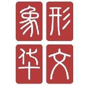 北京象形华文教育科技有限公司